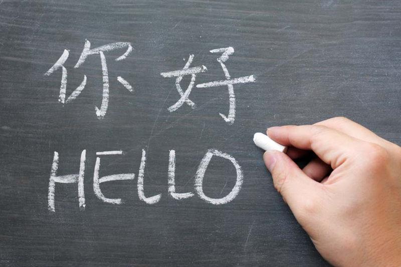 kineski_jezik